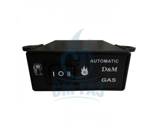 Превключвател газ-бензин инж. ДиМ (резерва)