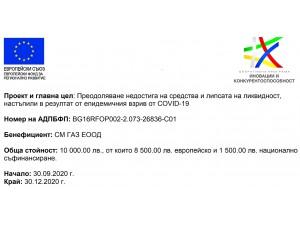 Подкрепа на микро и малки предприятия за преодоляване на икономическите последствия от пандемията COVID-19